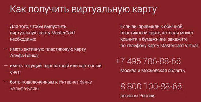 можно ли заказать кредитную карту альфа банка по телефону