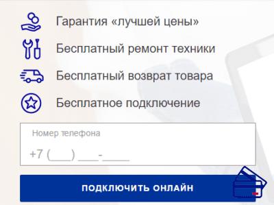 Подключить услугу Привилегия можно, не выходя из дома, через официальный сайт Почта Банк.5c5b2986303c2