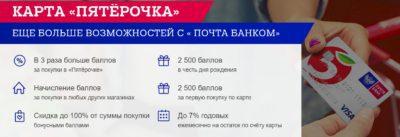 Закажите бонусную карту Visa Пятерочка, чтобы копить банны при совершении покупок в данном магазине5c5b2988d1ee8