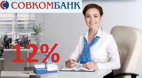проценты в Совкомбанке5c5b29beaa26c