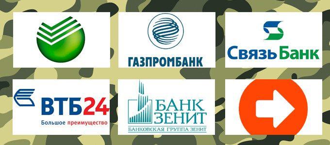 банки работающие с военной ипотекой5c5b29d1d6e34