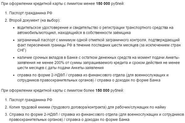 Документы для получения кредитной карты Матрёшка5c5b29f13bc73