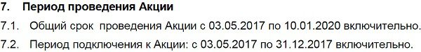 Период проведения акции Матрёшка5c5b29f18c552