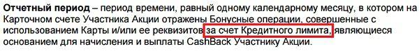 Условия начислений кэшбэка за счет кредитного лимита карты Матрёшка5c5b29f1e4cb2