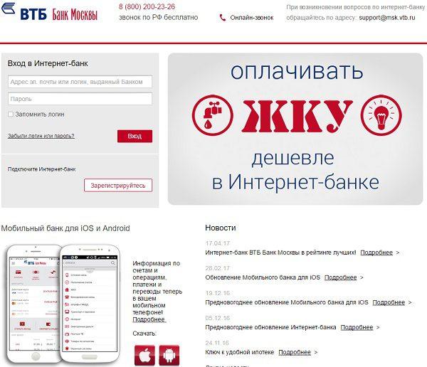 Интернет и мобильный Банки ВТБ Банка Москвы5c5b29f540f1f
