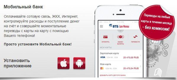 Акция по бесплатным переводам в Мобильном банке Банка Москвы5c5b29f5711cd