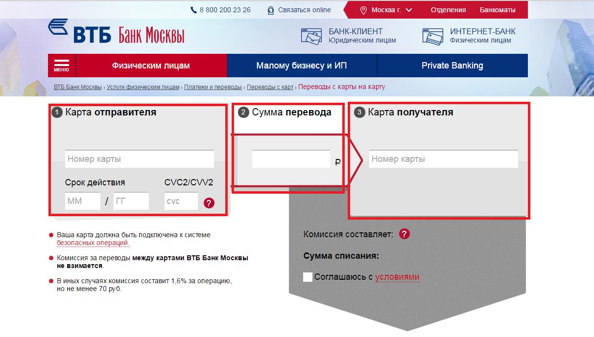 ВТБ Банк Москвы перевод между картами5c5b29fc860d7