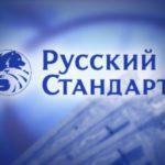 Личный кабинет Русский стандарт5c5b2a0730557