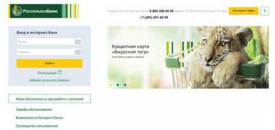Выберите один из наиболее удобных вам способов для подключения к системе онлайн-банка Россельхозбанка5c5b2a078b8c1