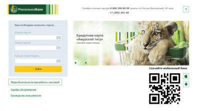 Произведите регистрацию с использованием данных вашей карты Россельхозбанка в системе онлайн-банк5c5b2a07c4682