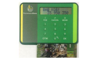 Используйте криптокалькулятор, полученный в Россельхозбанке, для создания одноразовых паролей для входа в онлайн-банк5c5b2a083d34f