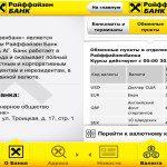 Интернет банкинг Райффайзен возможности и рекомендации5c5b2a0989036