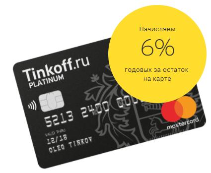 Дебетовая карта Tinkoff Black5c5b2a3b0f21c