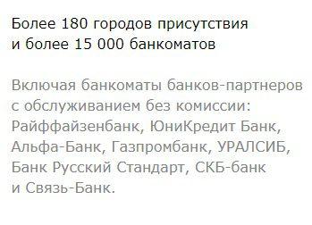 Банки-партнеры Бинбанка5c5b2a5dcedf2
