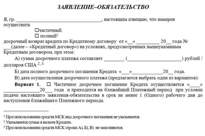 Заявление о досрочном погашении кредита5c5b2a6495526