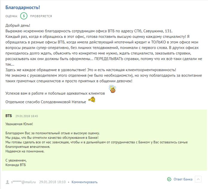 Положительные отзывы об ипотеке в ВТБ (скриншот)5c5b2a7ae25cd