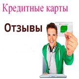 Отзывы о кредитных картах5c5b2ab620afa