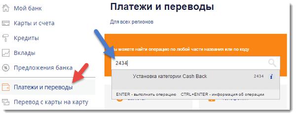 Выбор бонусируемой категории в интернет-Банке промсвязьбанка5c5b2abd42ea6