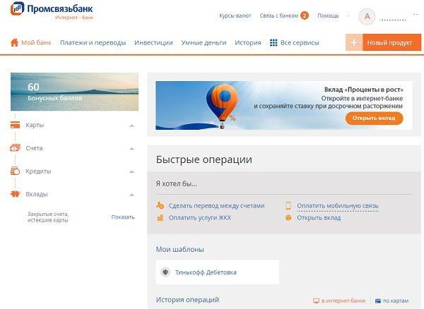 Скриншот интернет-Банка ПромсвязьБанка5c5b2abe84512