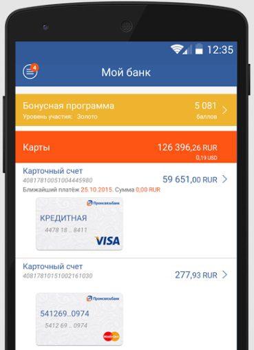 Скриншот мобильного приложения для клиентов промсвязьбанка5c5b2abeba2b2