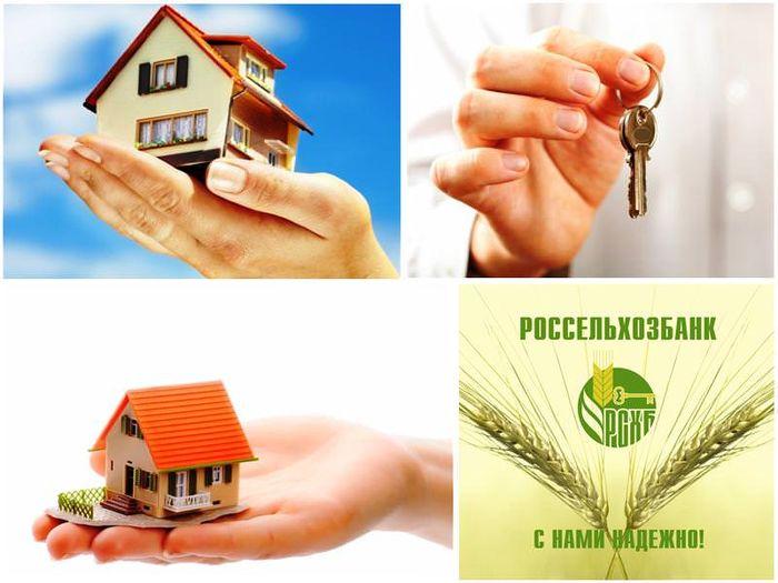 Процентная ставка по ипотеке от Россельхозбанка5c5b2b2650b07