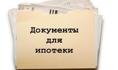 Подготовьте все необходимые документы для оформления ипотеки в Россельхозбанк после предварительного одобрения онлайн-заявки5c5b2b27ebe6d
