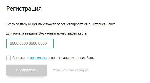 Регистрация в интернет банке «Открытие»5c5b2b39c2ec2