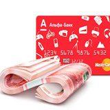 Снятие наличных с кредитной карты Альфа Банка5c5b2b4722470