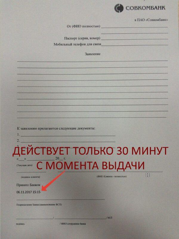 заявление о расторжении договора страхования5c5b2b5c89b61