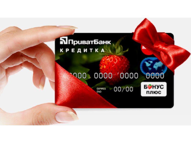 кредит наличными приватбанк проценты оплата кредита visa