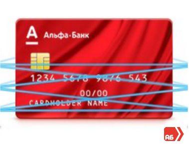 Если Альфа-Банк принудительно заблокировал вашу карту, то разблокировка возможна при личном его обращении к сотрудниками службе безопасности банка5c5b2b9924ec0