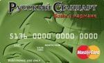 Банк в кармане от банка Русский Стандарт5c5b2c276d0fa