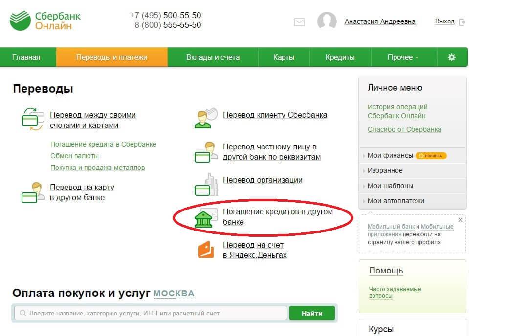 Как оплатить кредит Альфа-Банка через Сбербанк Онлайн5c5b2c2e6f0bd