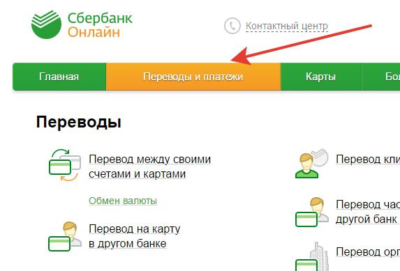 Оплатить кредит альфа банк с карты сбербанка