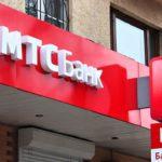 Порядок оплаты кредита в МТС банке через Сбербанк-Онлайн5c5b2c3f7291d