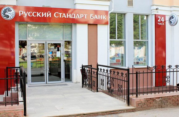 Отделение Русский Стандарт5c5b2c3fd4b1d