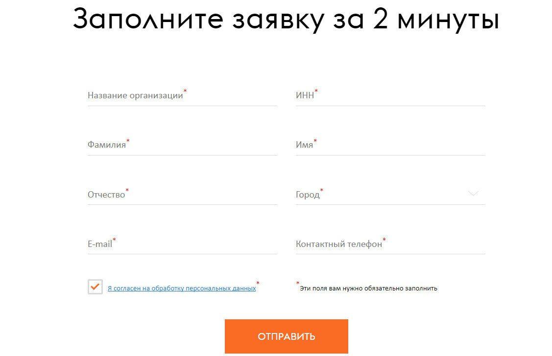 Для резервирования счета через онлайн форму на сайте банка потребуется указать минимальное количество данных, и уже через 5 минут после отправки заявки вам будут выданы реквизиты5c5b2c9b47e91