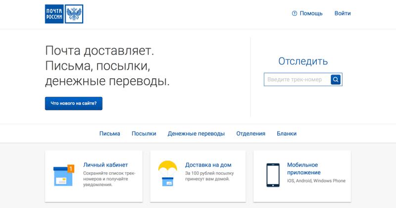 как отследить перевод денег по почте России5c5b2d60501b3