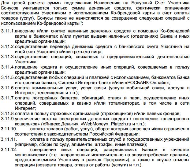 Список исключений программы лояльности карты Окей Росбанка5c5b2d6635f07