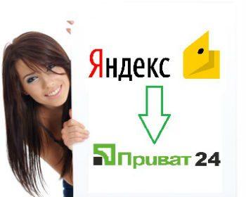 Вывод средств с Яндекс кошелька на банковские карты является одной из самых популярных операций в платёжной системе5c5b2d92cb91b