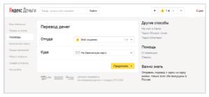 Основным способом, как вывести деньги с Яндекс кошелька на карту Приватбанка, является использование онлайн-сервиса платёжной системы5c5b2d9316c20