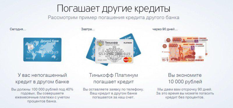 Погашение кредитки Тинькофф5c5b2d9c27f22
