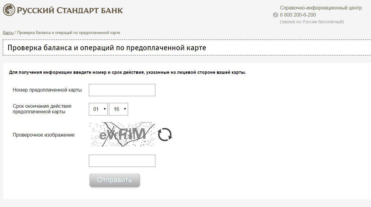 Проверка баланса карты Вишня на официальном сайте банка Русский стандарт5c5b2e249f019