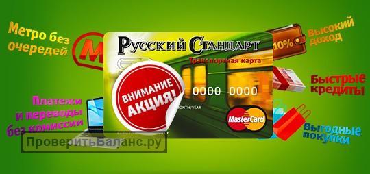 Возможности карты Русский стандарт5c5b2e2568d84