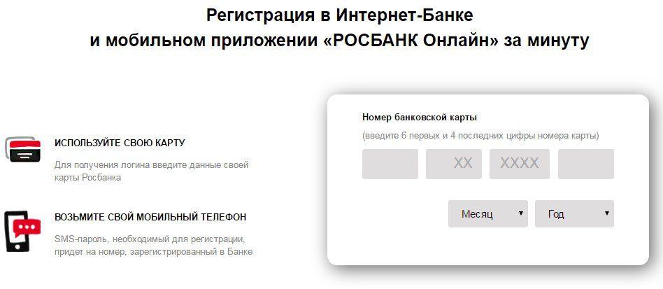 Регистрация в интернет-банке Росбанк5c5b2e5403da0