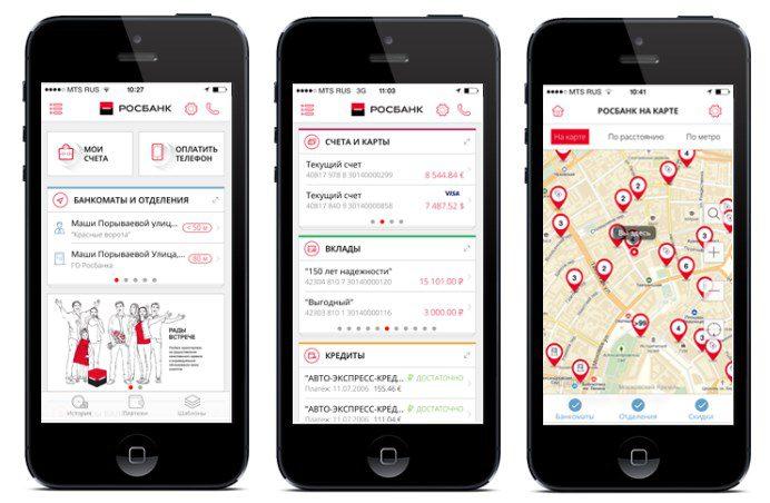 Мобильное приложение Росбанк Онлайн5c5b2e5548549