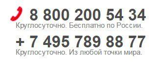 Телефоны горячей линии5c5b2e556fa55