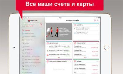 Проверьте остаток по вашей карте Росбанка, используя Интернет-банк или мобильное приложение5c5b2e55f32f6