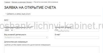 Заявка на открытие счета5c5b2e5d7258b