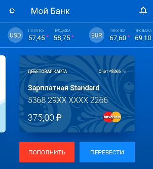 скрин приложения для мобильного телефона втб5c5b2e785eb46